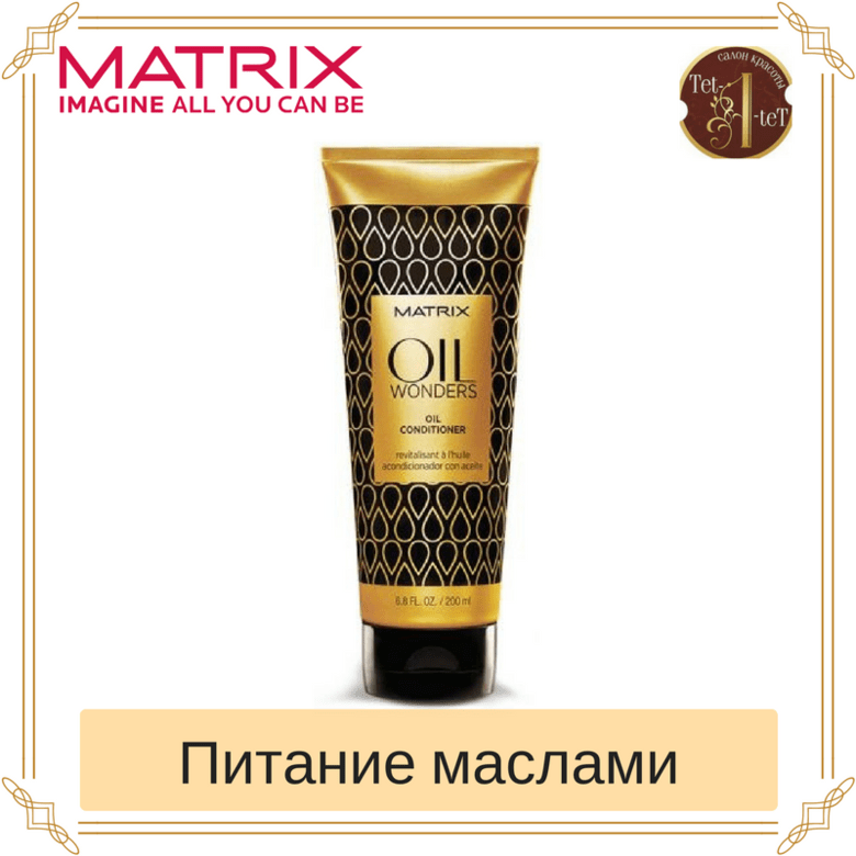 Кондиционер Matrix Oil Wonders