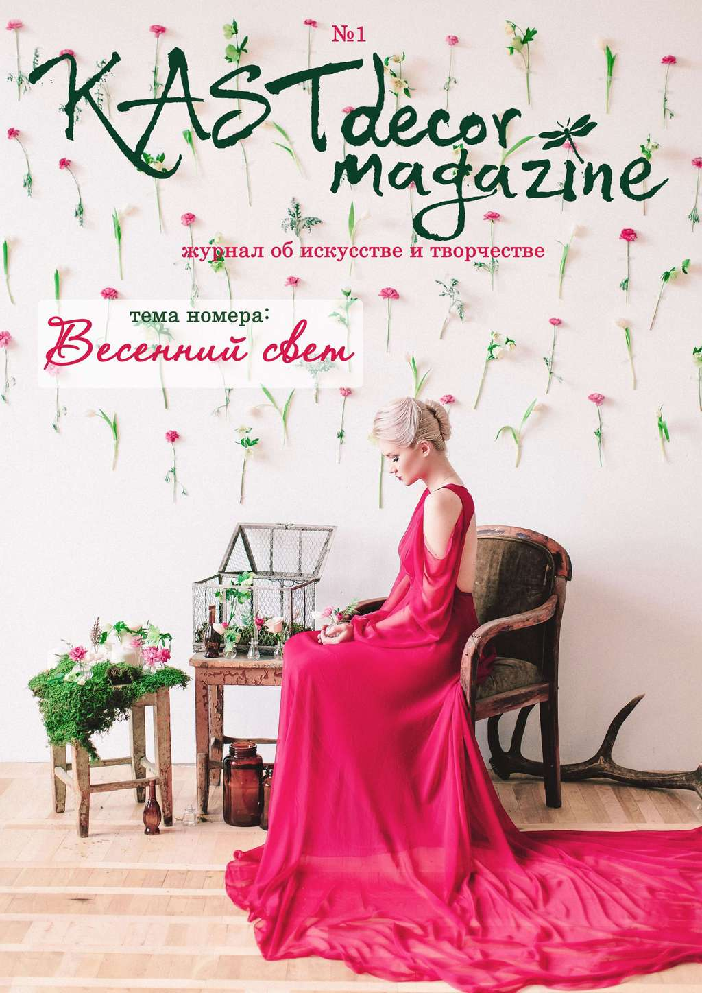 "Онлайн журнал KASTdecor Magazine №1 - ""Весенний свет"""