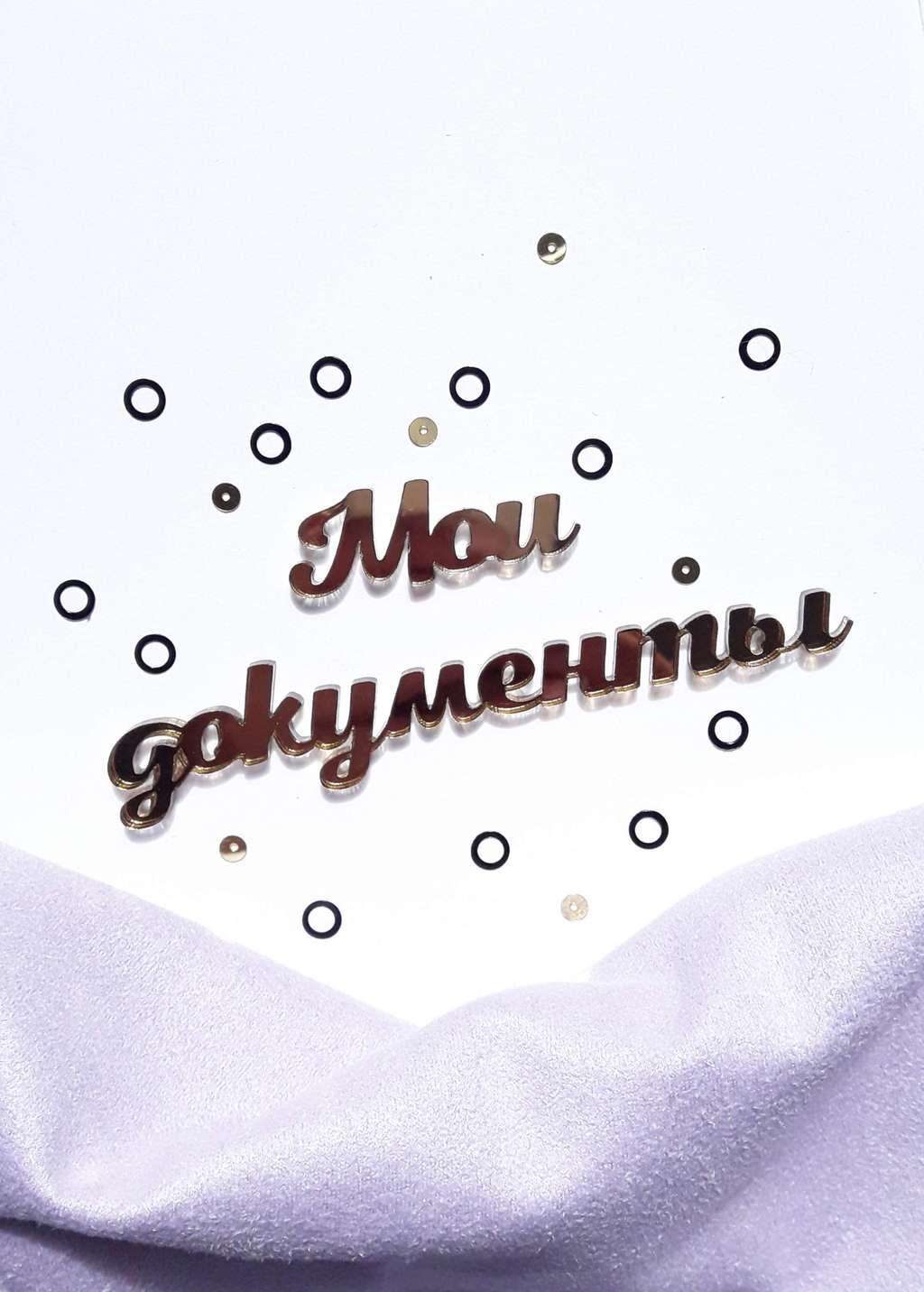 Acrylic stickers Мои документы