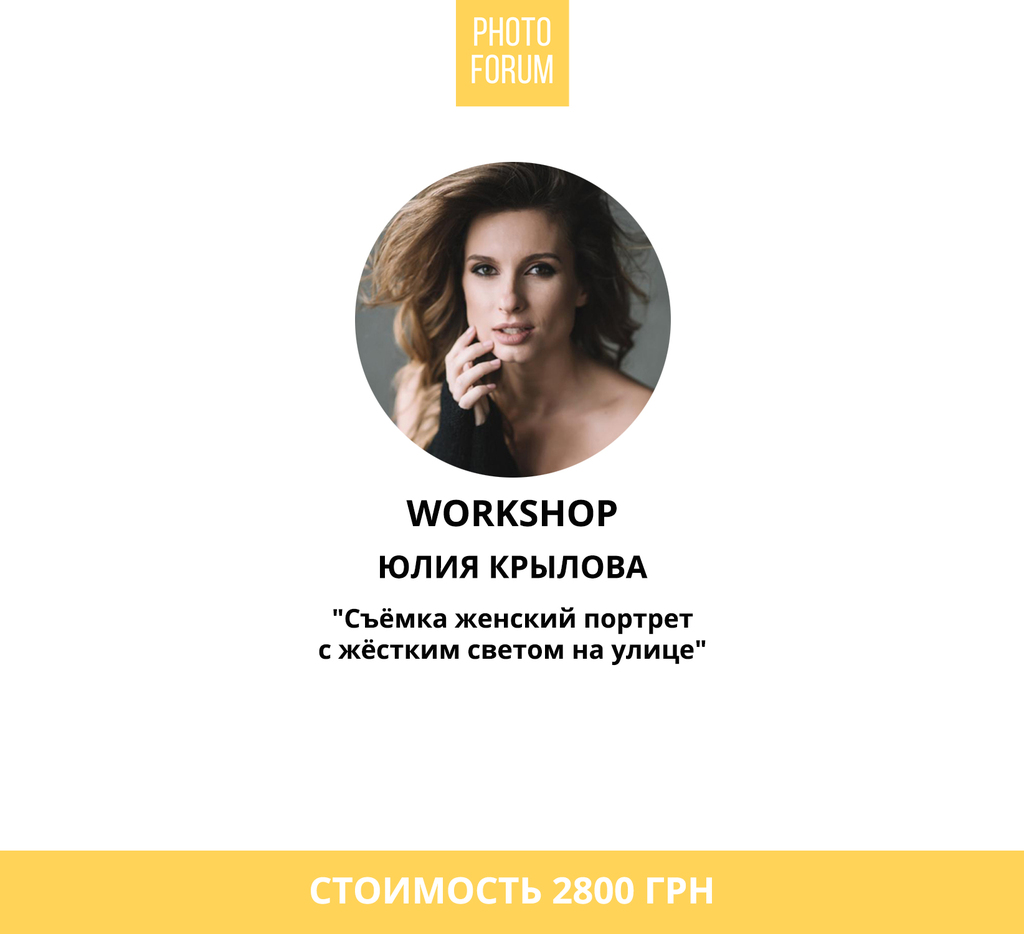 Workshop Юлия Крылова