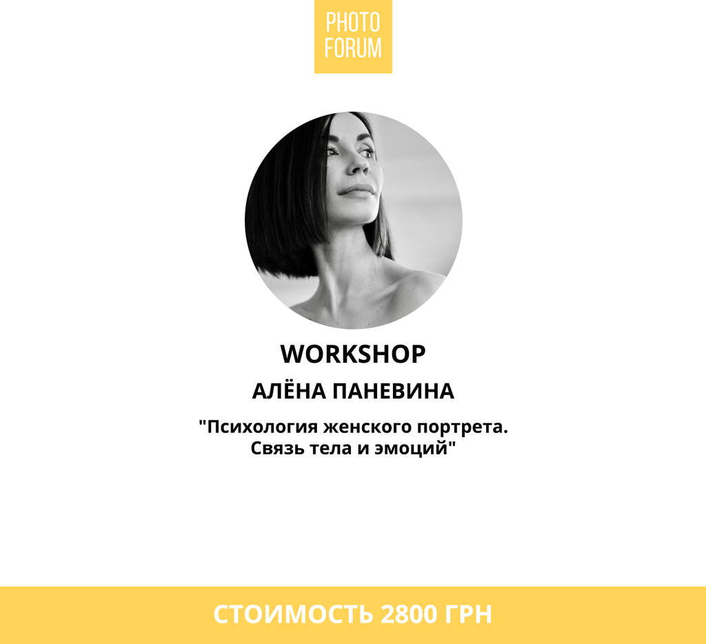 Workshop Алёна Паневина