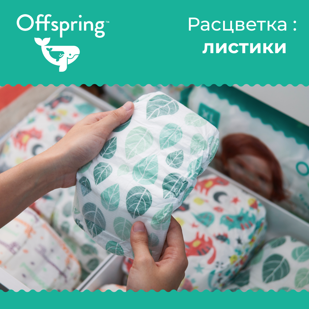 Подгузники Offspring Листочки S (3-7 кг) 48 шт.