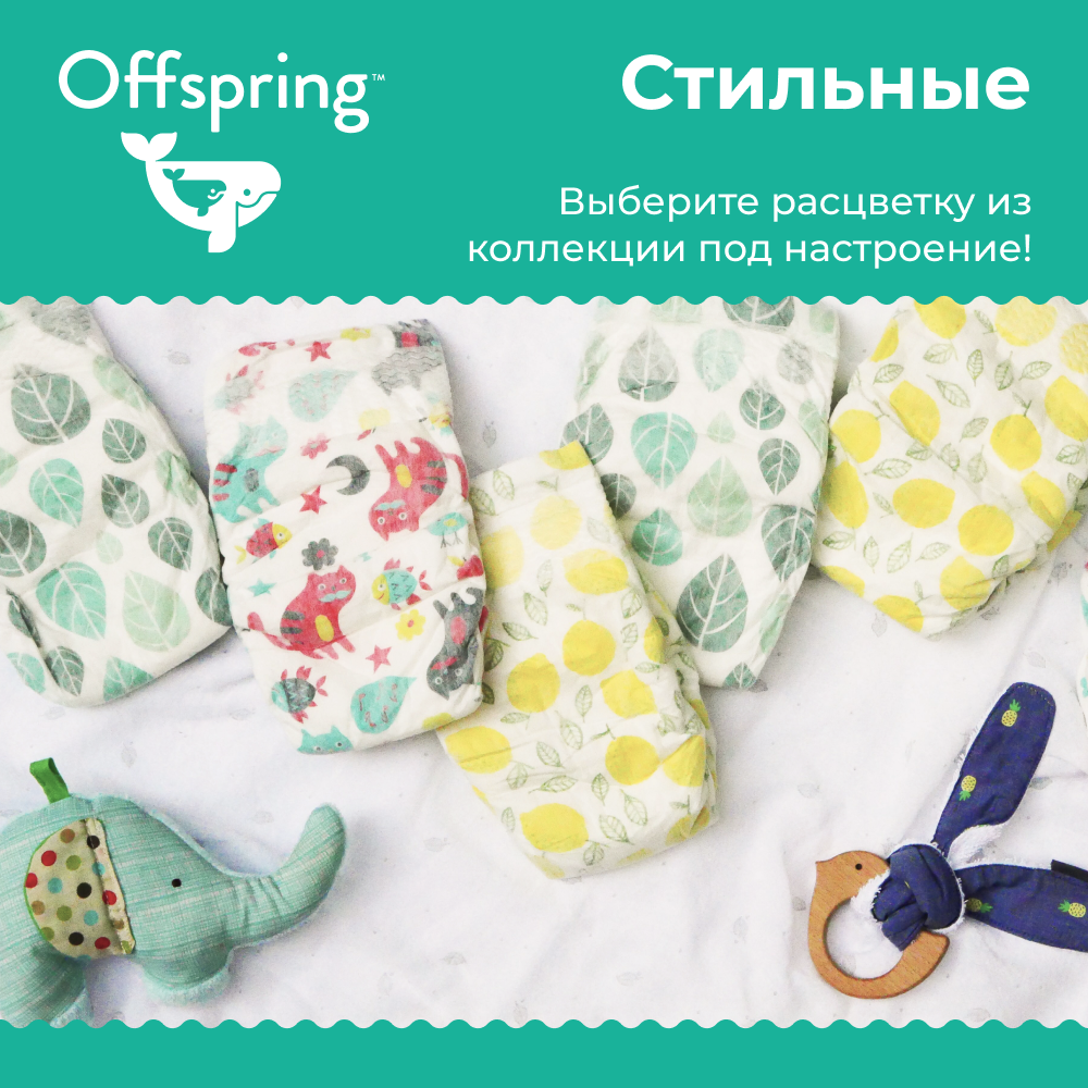 Подгузники Offspring Арбузы S (3-7 кг) 48 шт.