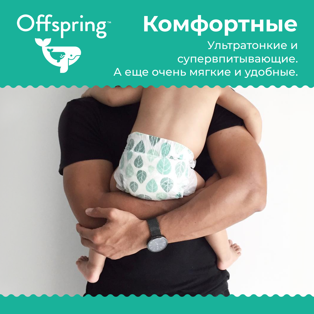 Подгузники Offspring  Ананасы М (6-10 кг) 42 шт.
