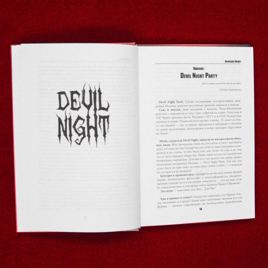 Devil Night: party like Hell | Орландо Аварэ